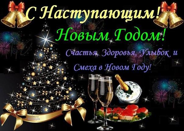C Наступающим Вас Новым годом!