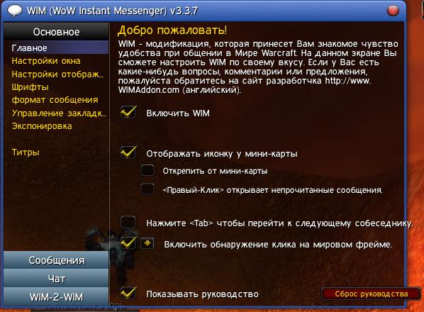 WIM (3.3.5)