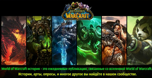 История вселённой World of Warcraft